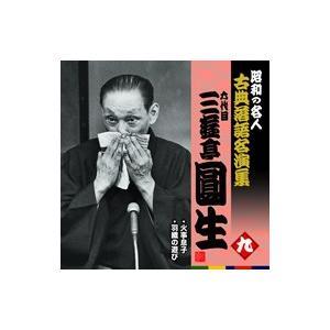 六代目三遊亭円生(九)家事息子/羽織の遊び|roudoku