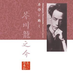 名作を聴く芥川龍之介上川隆也朗読CD2枚組