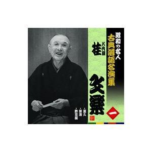 昭和の名人古典落語名演集一八代目桂文楽|roudoku