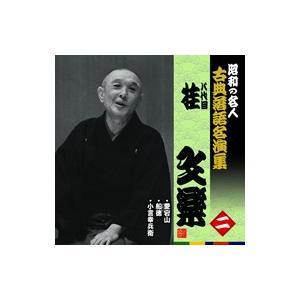昭和の名人古典落語名演集二八代目桂文楽|roudoku