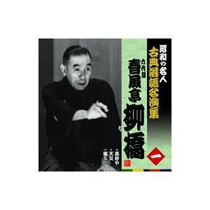 昭和の名人古典落語名演集一六代目春風亭柳橋|roudoku