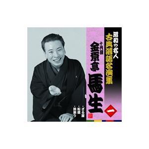 昭和の名人古典落語名演集一十代目金原亭馬生|roudoku