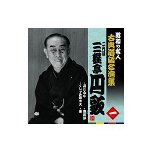 昭和の名人古典落語名演集一二代目三遊亭円歌|roudoku