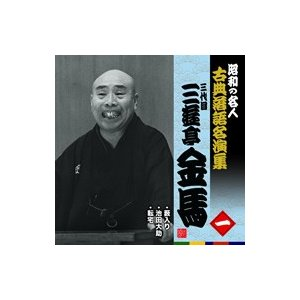 昭和の名人古典落語名演集一三代目三遊亭金馬|roudoku