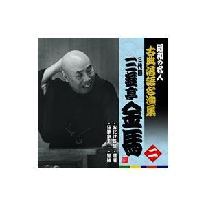 昭和の名人古典落語名演集二三代目三遊亭金馬|roudoku