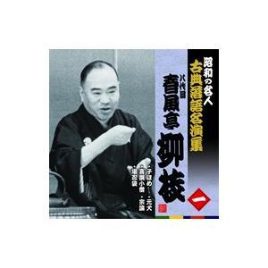昭和の名人古典落語名演集一八代目春風亭柳枝|roudoku