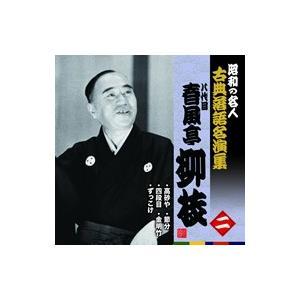 昭和の名人古典落語名演集二八代目春風亭柳枝|roudoku