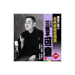 昭和の名人古典落語名演集一八代目三笑亭可楽|roudoku