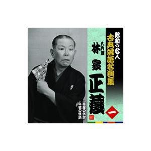 昭和の名人古典落語名演集一八代目林家正蔵 roudoku