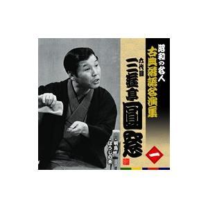 昭和の名人古典落語名演集一六代目三遊亭円窓|roudoku
