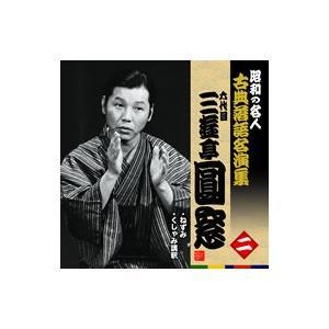 昭和の名人古典落語名演集二六代目三遊亭円窓|roudoku