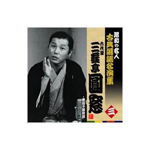 昭和の名人古典落語名演集三六代目三遊亭円窓|roudoku