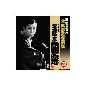 昭和の名人古典落語名演集四六代目三遊亭円窓|roudoku