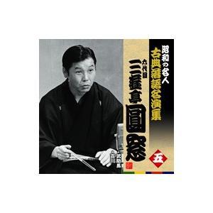 昭和の名人古典落語名演集五六代目三遊亭円窓|roudoku