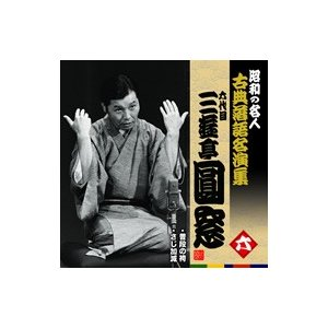 昭和の名人古典落語名演集六六代目三遊亭円窓|roudoku