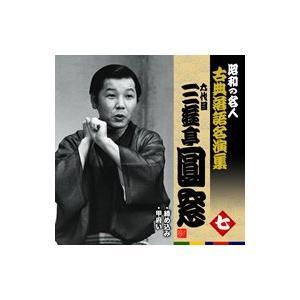 昭和の名人古典落語名演集七六代目三遊亭円窓|roudoku