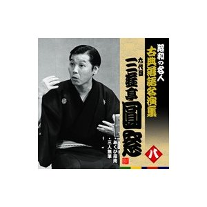 昭和の名人古典落語名演集八六代目三遊亭円窓|roudoku