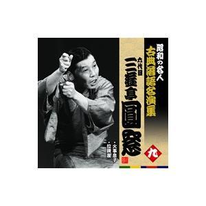 昭和の名人古典落語名演集九六代目三遊亭円窓|roudoku