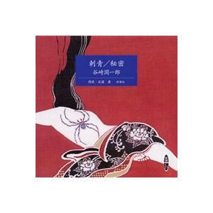 朗読CD刺青・秘密谷崎潤一郎作佐藤慶朗読|roudoku