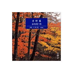 朗読CD2枚組吉野葛谷崎潤一郎作平幹二朗朗読|roudoku