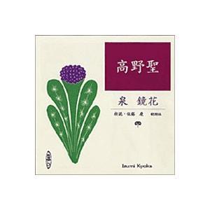 朗読CD2枚組高野聖泉鏡花作佐藤慶朗読