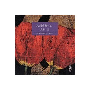 朗読CD2枚組人間失格(上)太宰治作仲代達矢朗読|roudoku