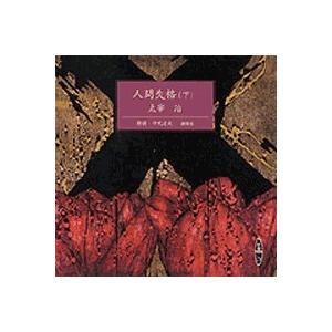 朗読CD2枚組人間失格(下)太宰治作仲代達矢朗読|roudoku