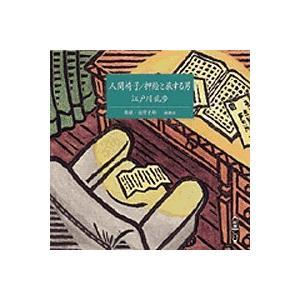 朗読CD2枚組人間椅子・押絵と旅する男江戸川乱歩作佐野四朗朗読