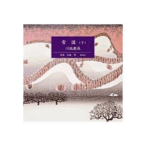 朗読CD2枚組雪国(下)川端康成作加藤剛朗読|roudoku