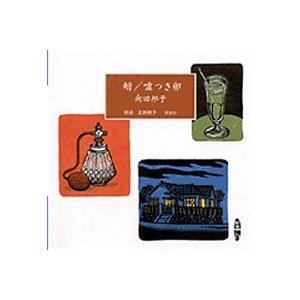 朗読CD鮒・嘘つき卵向田邦子作黒柳徹子朗読|roudoku