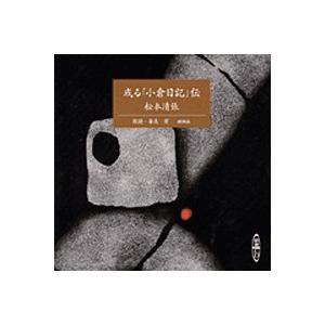 朗読CD2枚組或る「小倉日記」伝松本清張作湯浅実朗読|roudoku