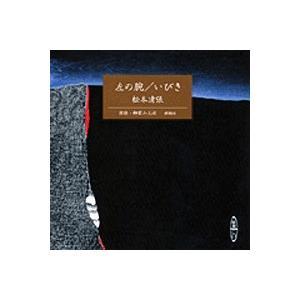 朗読CD2枚組左の腕・いびき松本清張作柳家小三冶朗読|roudoku