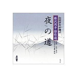 朗読CD夜の道藤沢周平作山田洋次監修・解説竹下景子朗読|roudoku