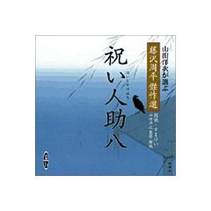 朗読CD祝い人助八藤沢周平作山田洋次監修・解説すまけい朗読|roudoku