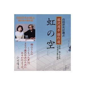 朗読CD虹の空藤沢周平作山田洋次監修・解説樫山文枝朗読