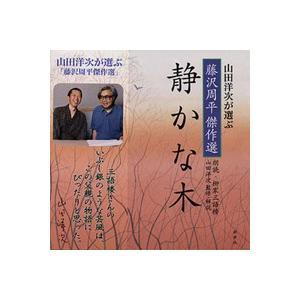 朗読CD静かな木藤沢周平作山田洋次監修・解説柳家小さん朗読|roudoku