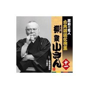 昭和の名人古典落語名演集十一五代目柳家小さん|roudoku