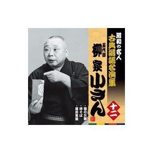 昭和の名人古典落語名演集十二五代目柳家小さん|roudoku