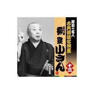 昭和の名人古典落語名演集十三五代目柳家小さん|roudoku