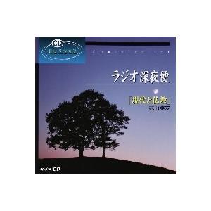ラジオ深夜便現代と仏教花山勝友花山勝友|roudoku