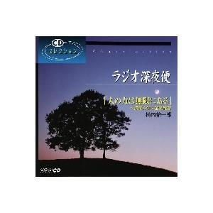 ラジオ深夜便人の力は無限にある〜農業に学ぶ企業経営 横内祐一郎|roudoku