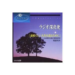 ラジオ深夜便素晴らしい人生を送るために 稲盛和夫|roudoku