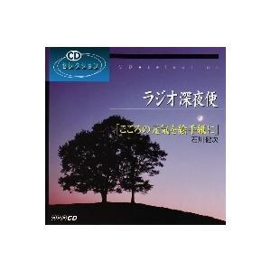 ラジオ深夜便こころの元気を絵手紙に石川健次|roudoku