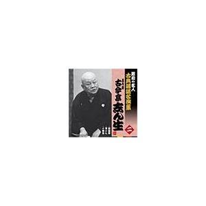 昭和の名人古典落語名演集二五代目古今亭志ん生|roudoku