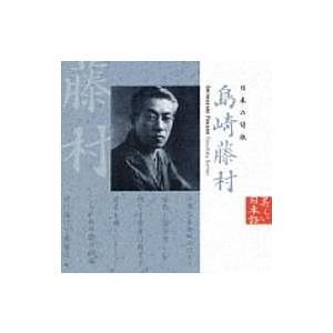 日本の詩歌島崎藤村藤村志保朗読|roudoku