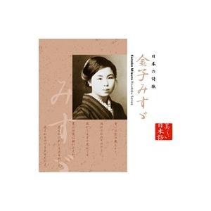 日本の詩歌金子みすゞ紺野美沙子他朗読|roudoku