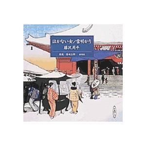 朗読CD2枚組泣かない女・雪明かり藤沢周平作篠田三郎朗読|roudoku