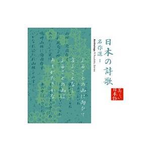 日本の詩歌名作選1日下武史朗読|roudoku