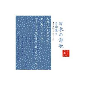 日本の詩歌名作選2平野啓子朗読|roudoku