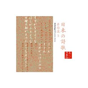 日本の詩歌名作選3加藤剛、他朗読|roudoku